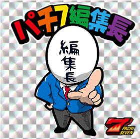パチ7編集長