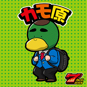 カモ原(パチ7編集部)
