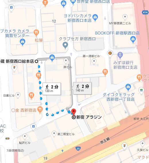 新宿 アラジン