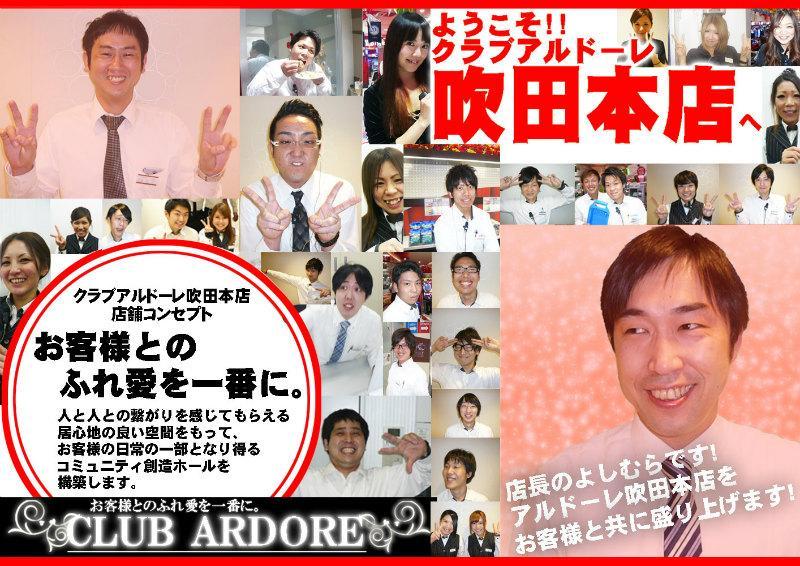 クラブアルドーレ吹田本店 - ホ...