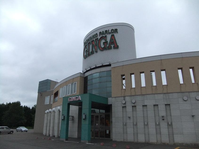 パーラー銀河遠軽店