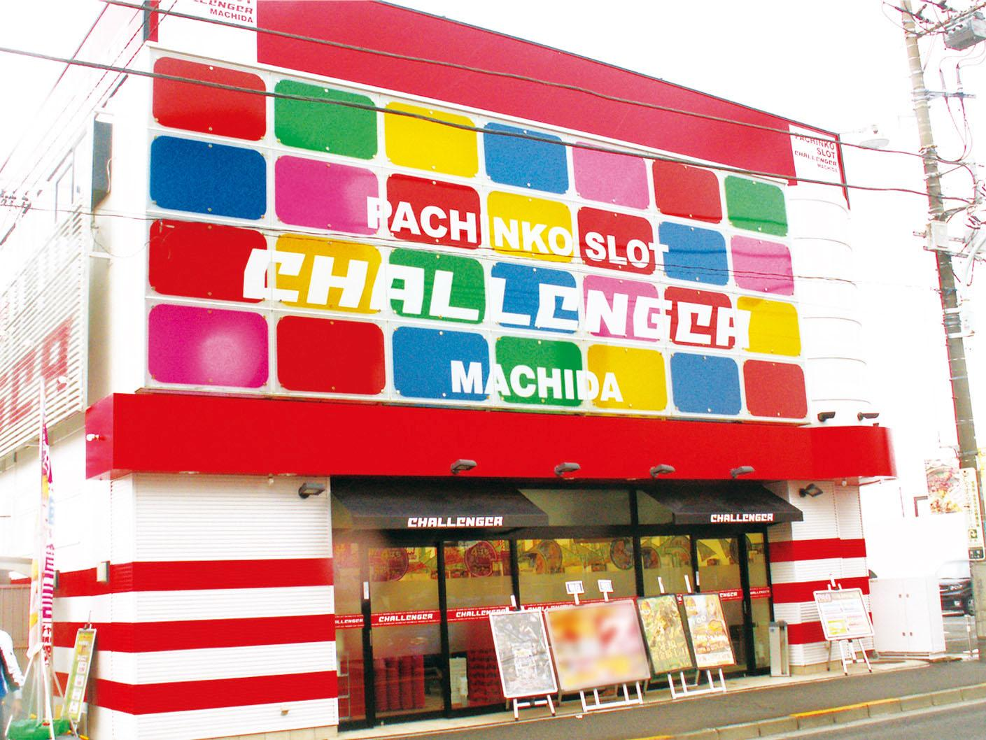 チャレンジャー町田