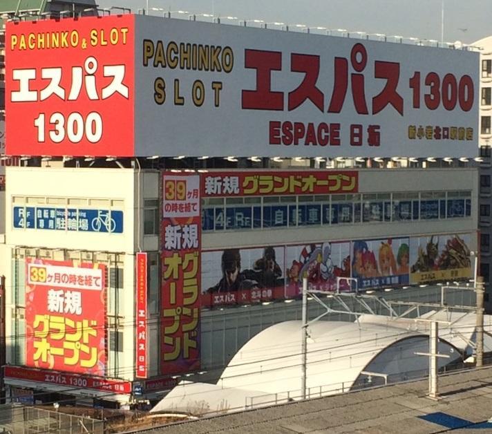 エスパス日拓1300新小岩北口駅前店