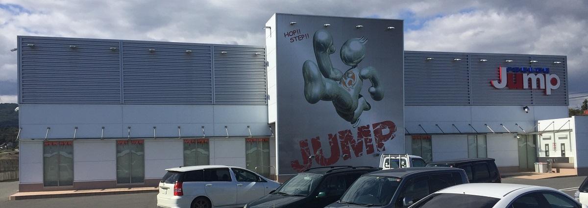 ジャンプはしかみ店