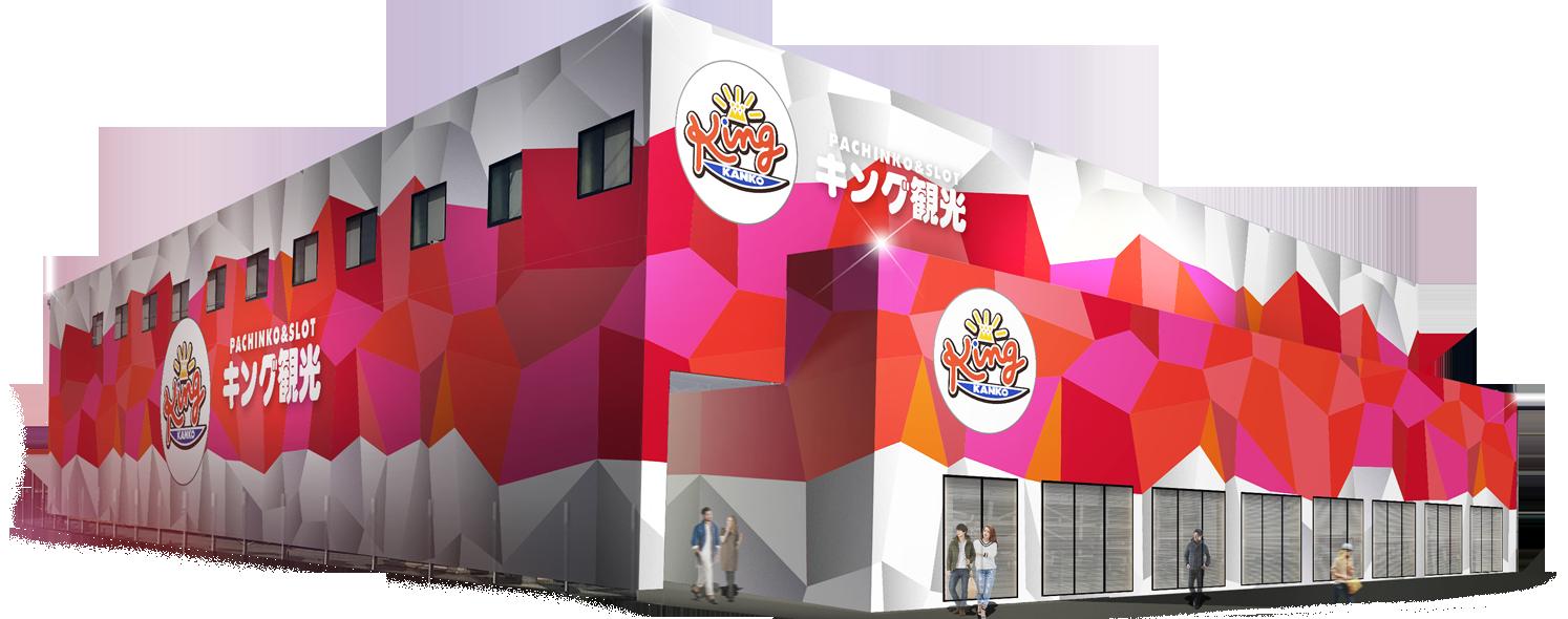 キング観光伊勢店