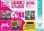 CUBE annex