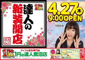 1円の達人鹿沼店