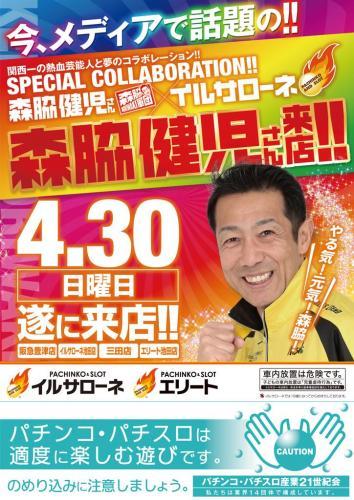 イル・サローネ阪急豊津店
