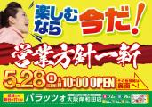 パラッツォ岸和田店