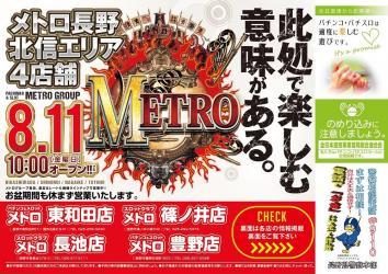 メトロ東和田店