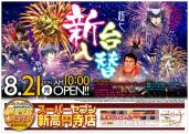 パーラースーパーセブン新高円寺店