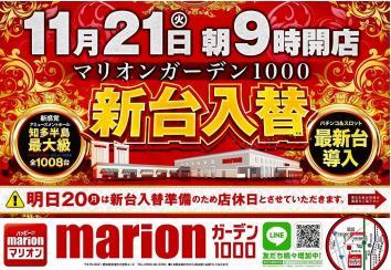 マリオン ガーデン1000