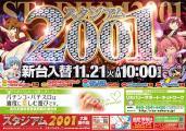 スタジアム2001豊中店