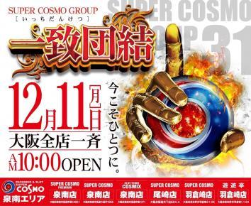 SUPER COSMO 羽倉崎店