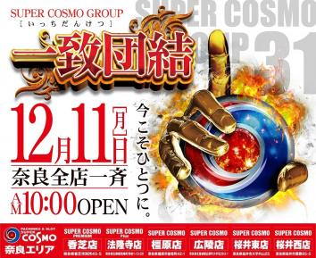 SUPER COSMO桜井西店