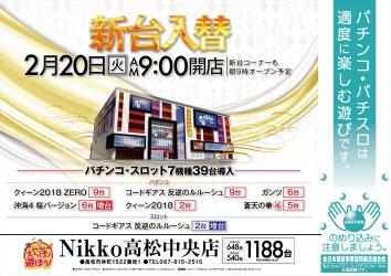 nikko高松中央店