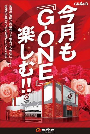 G-ONE 三好