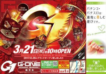 G-ONE 南茨木
