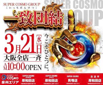 SUPER COSMO PREMIUM岸和田店