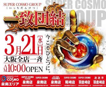SUPER COSMO 泉南店