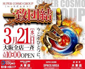 SUPER COSMO SPACE&AREA