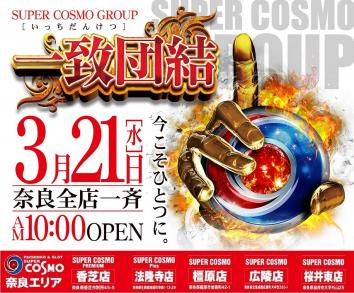 SUPER COSMO PREMIUM香芝店