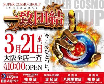 SUPER COSMO 志紀店