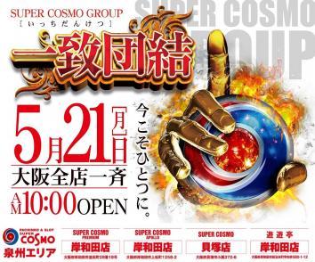 SUPER COSMO 貝塚店
