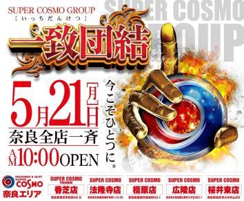 SUPER COSMO 橿原店