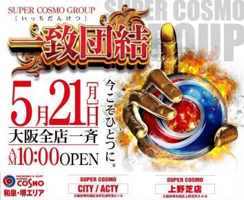 SUPER COSMO CITY&ACTY