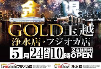 GOLD玉越 フジオカ店