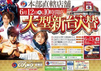 SUPER COSMO PREMIUM 泉南店