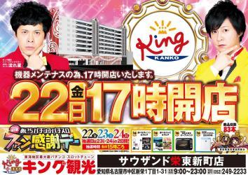 キング観光 サウザンド栄東新町店