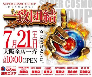 SUPER COSMO 尾崎店