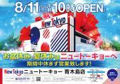 ニュー東京 青木島店