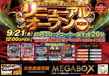 メガボックス東松山店