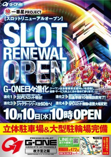 G-ONE 枚方宮之阪店