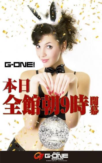 G-ONE SLOT 十川