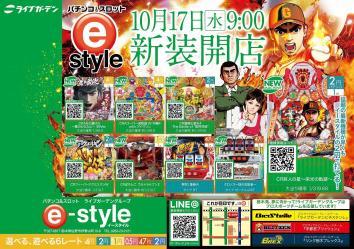 e-style イースタイル
