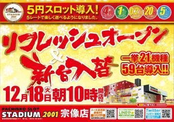 スタジアム2001宗像店