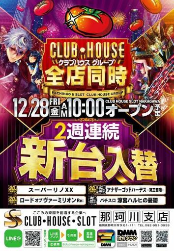 クラブハウス那珂川支店