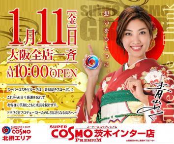 SUPER COSMO PREMIUM茨木インター店