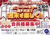 ニュー東京 篠ノ井店
