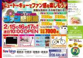 ニュー東京 中野店