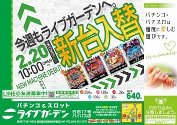 ライブガーデン行田17号バイパス店