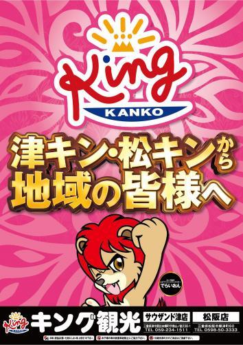 キング観光 松阪店