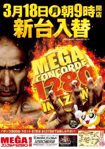 MEGAコンコルド1280稲沢店