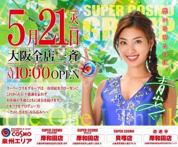 SUPER COSMO APOLLO岸和田店