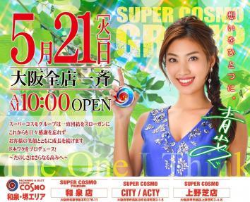 SUPER COSMO 上野芝店