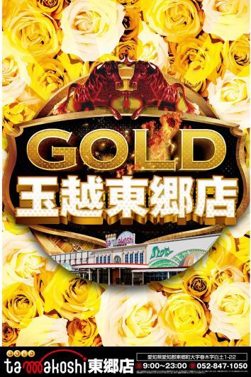GOLD玉越 東郷店